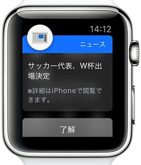 Watchapp04