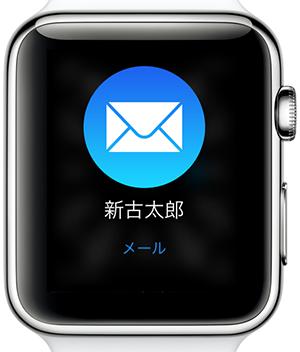 AppleWatchメール00