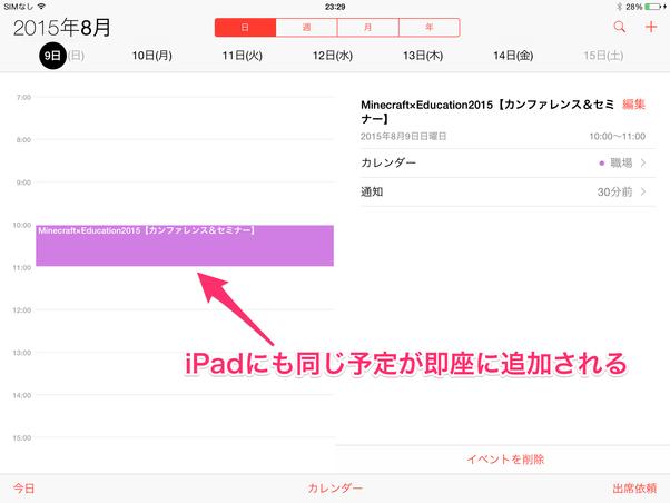 iCloud基本15