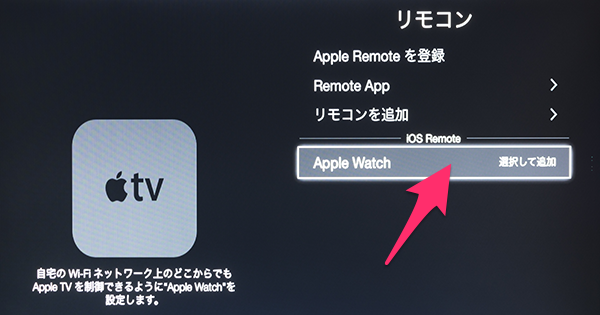 AppleWatchRemote16