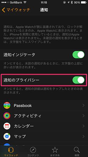 AppleWatchLINE隠す03