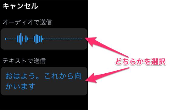 AppleWatchメッセージ06a