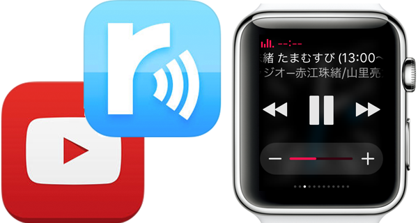 AppleWatchでradiko09a
