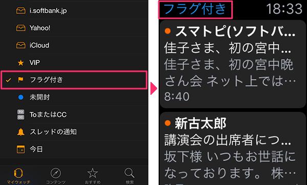 AppleWatchメール受信03