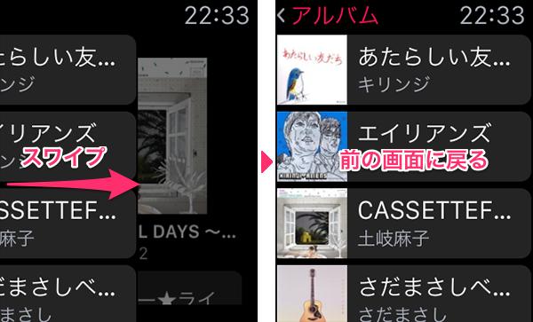 AppleWatchミュージック12