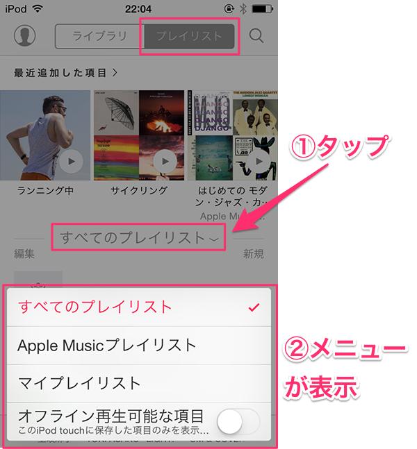 AppleMusicプレイリスト23