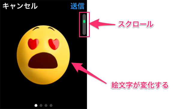 AppleWatchメッセージ04