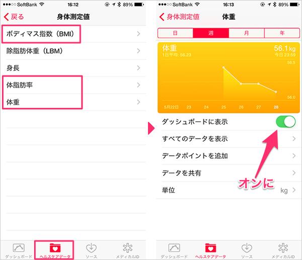 iPhoneヘルスケアアプリ13