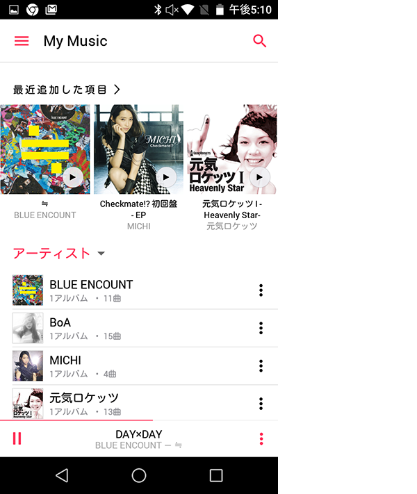 AndroidApple_Music同期01