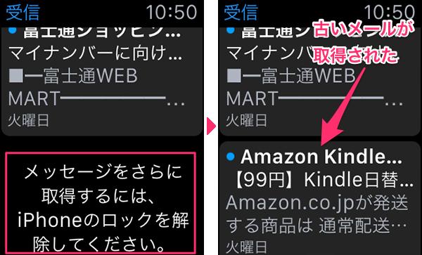 AppleWatchメール06