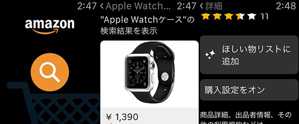 AppleWatch便利ツール06