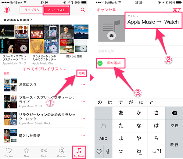 AppleWatchでAppleMusic02