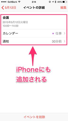 AppleWatchカレンダー19