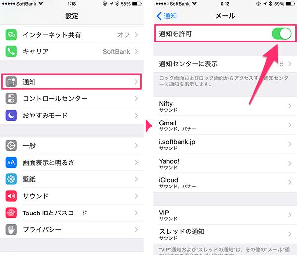 AppleWatchメール通知case2_02