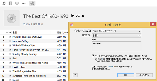 AppleMusic検証01