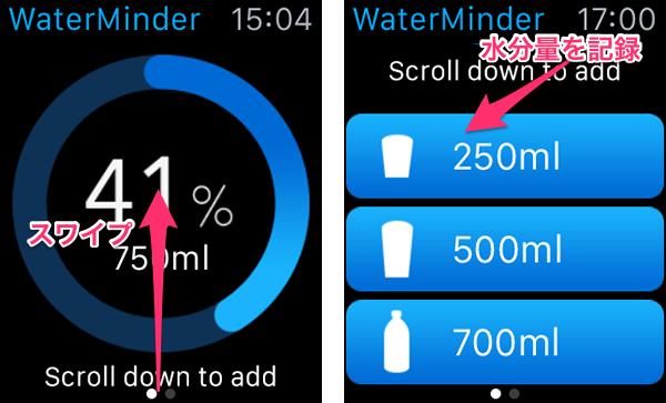 WaterMinder11