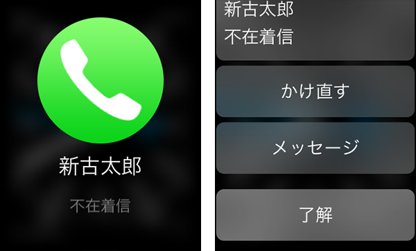 AppleWatch電話追加03