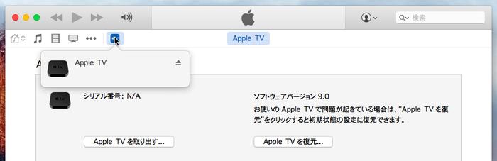 AppleTV録画12