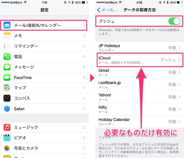AppleWatchメール通知case2_06