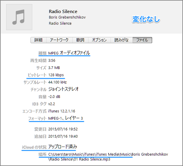 AppleMusic検証14