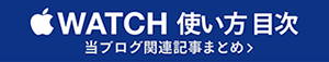 watchbanner04PC