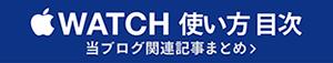 watchbanner04PC