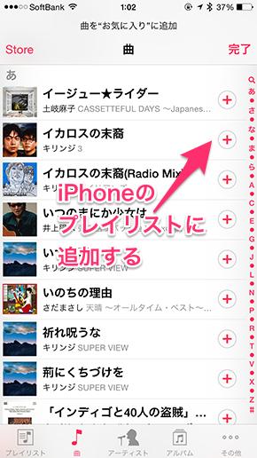 AppleWatch音楽同期06