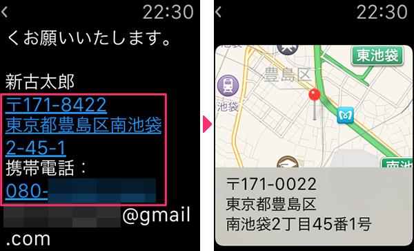 AppleWatchメール16