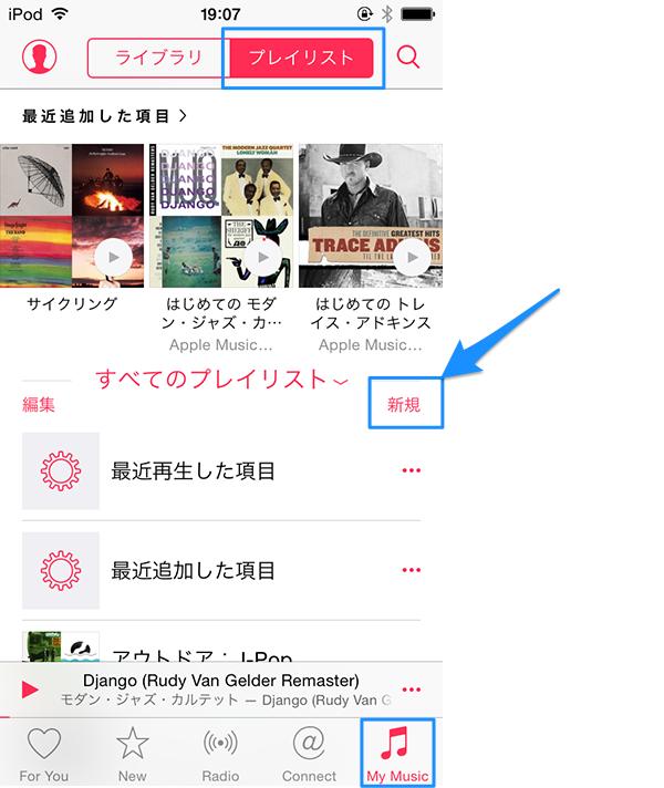 AppleMusicプレイリスト08
