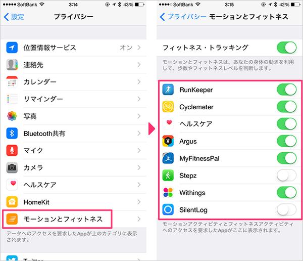 iPhoneヘルスケアアプリ09