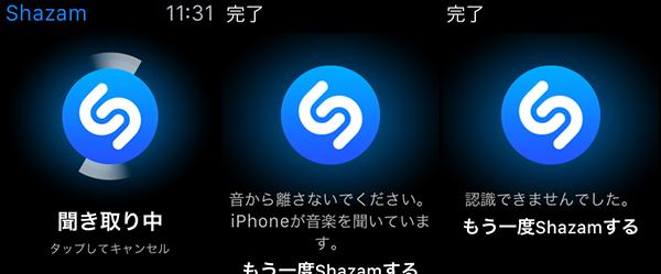 AppleWatch便利ツール08