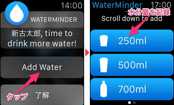 WaterMinder12