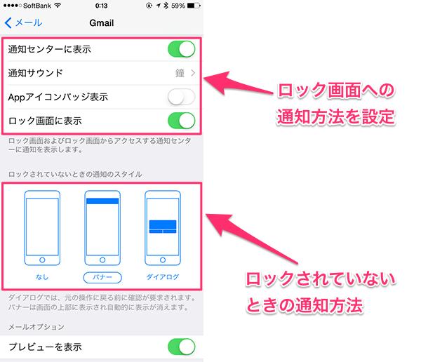 AppleWatchメール通知case3_04