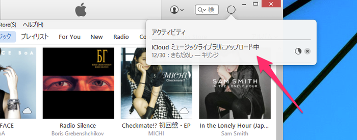 AndroidApple_Music同期04