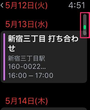 AppleWatchカレンダー04