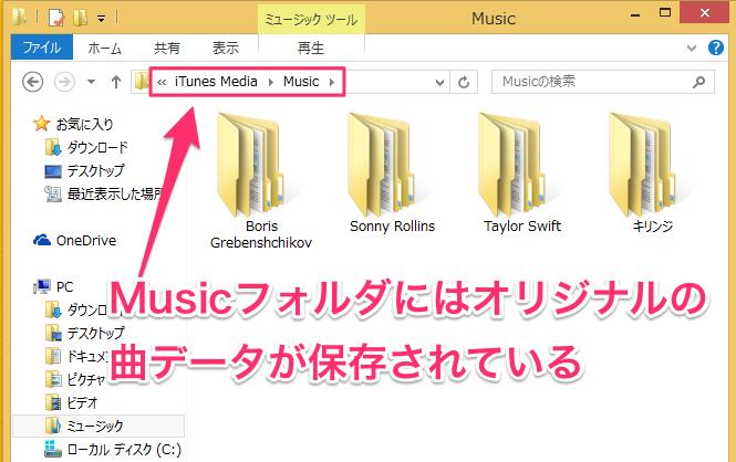 AppleMusiciTunes解約04
