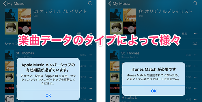 AppleMusic終了後16