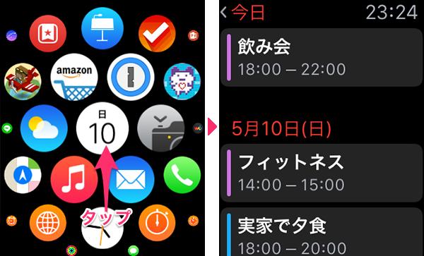 AppleWatchカレンダー03