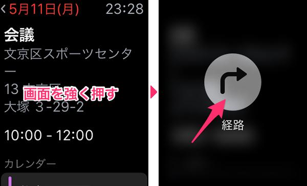 AppleWatchカレンダー22