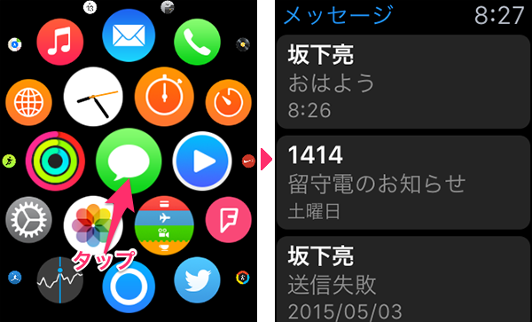 AppleWatchメッセージ08