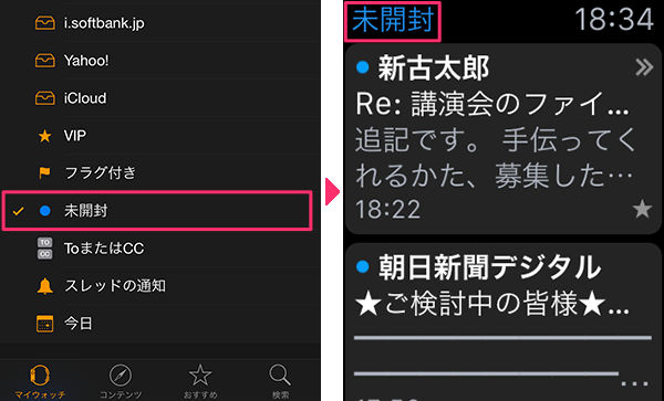 AppleWatchメール受信04