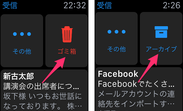 AppleWatchメール12