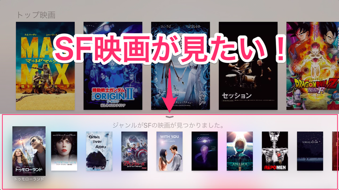 Siriで映画検索03