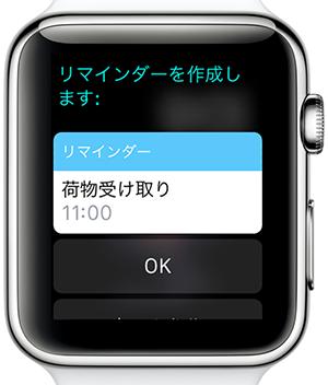 AppleWatchリマインダー00