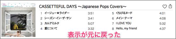 iTunesに曲がだぶる09