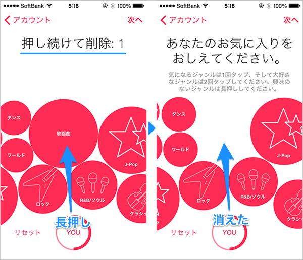 AppleMusicForYou改善03