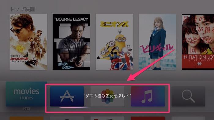 Apple_TVアップデート10