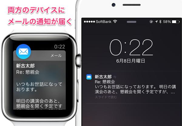 AppleWatchメール通知case3_10