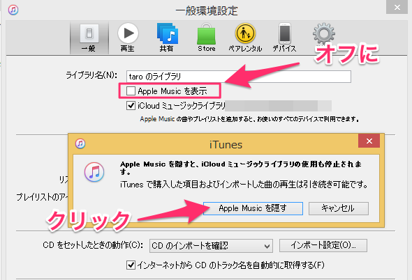 AppleMusic元に戻す06