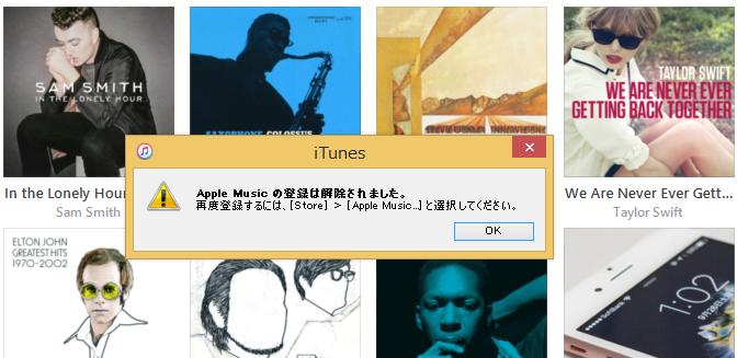 AppleMusiciTunes解約top01